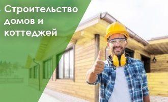Строительство домов Казань