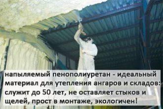 Утепленный ангар Казань